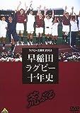 ラグビー三国史2003 早稲田ラグビー十年史 ~荒ぶる~[DVD]