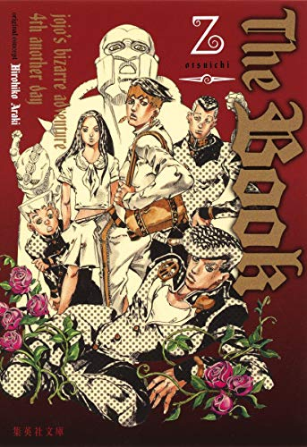 The Book ~jojo's bizarre adventure 4th another day~ (集英社文庫)の詳細を見る