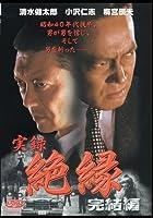 実録・絶縁 完結編 [DVD]