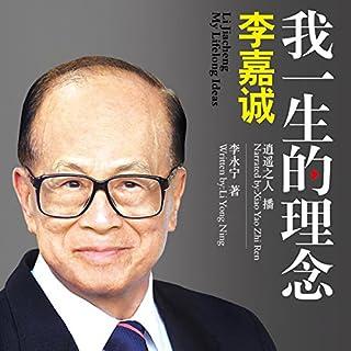 李嘉诚:我一生的理念 - 李嘉誠:我一生的理念 [Li Jiacheng: My Lifelong Ideas] audiobook cover art