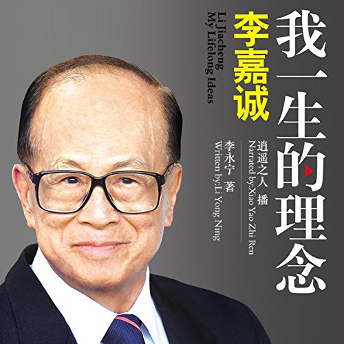李嘉诚:我一生的理念 - 李嘉誠:我一生的理念 [Li Jiacheng: My Lifelong Ideas] audiobook cover art