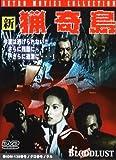新・猟奇島[DVD]