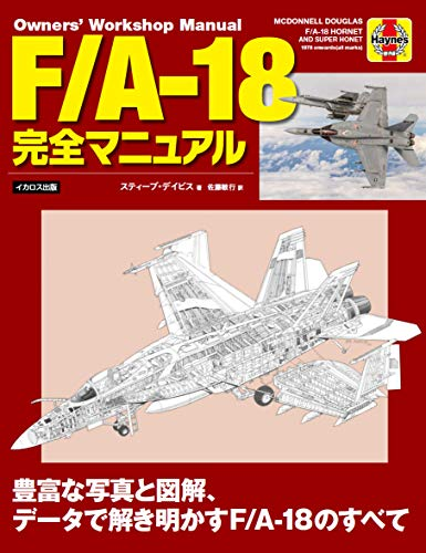 Mirror PDF: F/A-18 完全マニュアル (Owners' Workshop Manual)
