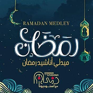 ميدلي أناشيد رمضان (دندن مع استوديونا