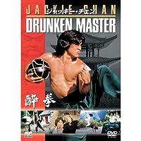 酔拳 PPL-33525 [DVD]