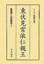 東伏見宮依仁親王 (皇族軍人伝記集成)