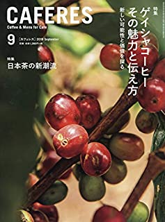 CAFERES 2019年 09 月号 [雑誌]