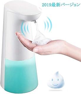 ソープディスペンサー LAOPAO 250ml 自動センサー ポンプボトル 発泡量2段調整可能 非接触 、衛生、便利 バスルーム&キッチン&トイレ用