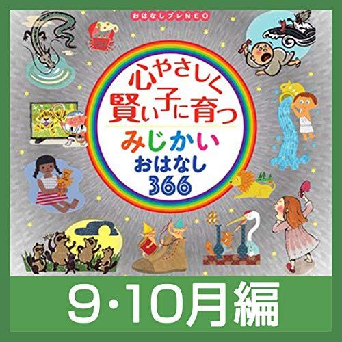 『心やさしく賢い子に育つ みじかいおはなし366 9・10月編』のカバーアート