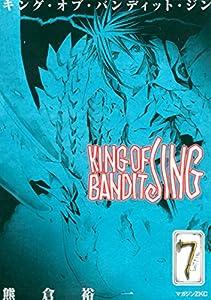 KING OF BANDIT JING 7巻 表紙画像