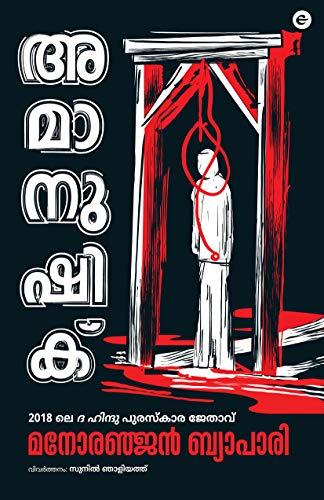 Amanushik-Malayalam (Malayalam Edition)