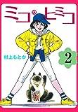 ミコ・ヒミコ 2