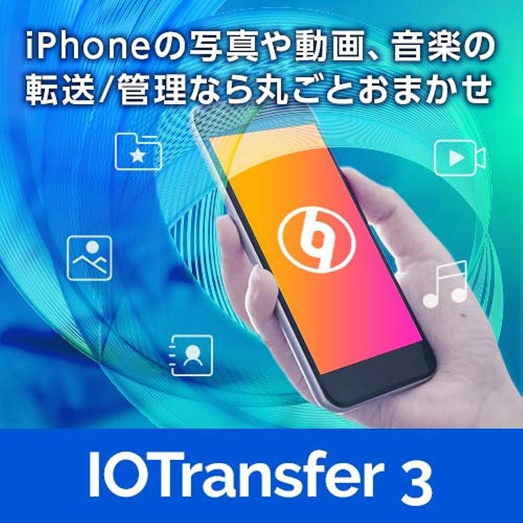 励起熟達ナースIOTransfer 3 PRO 3ライセンス 【iPhoneの写真や動画、音楽の転送/管理なら丸ごとおまかせ】|ダウンロード版