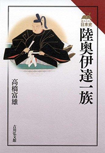 陸奥伊達一族 (読みなおす日本史)