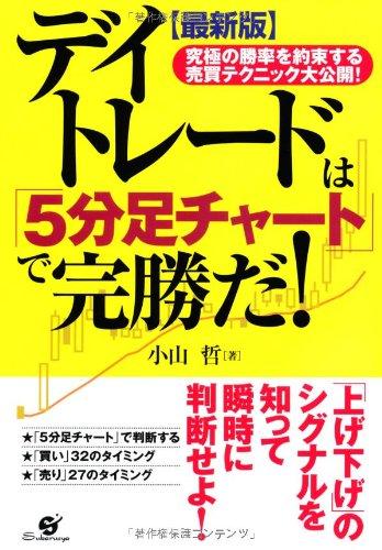 【最新版】 デイトレードは「5分足チャート」で完勝だ!