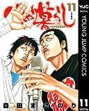 べしゃり暮らし 11 (ヤングジャンプコミックスDIGITAL)