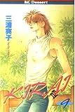 Kirai 9 (デザートコミックス)