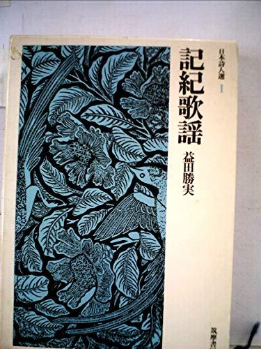 記紀歌謡 (1972年) (日本詩人選〈1〉)