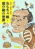 江戸・幕末・明治 おもちゃ絵・遊び絵の世界