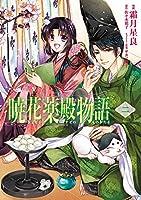 暁花薬殿物語 コミック 1-2巻セット