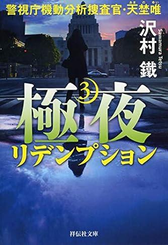 極夜3 リデンプション 警視庁機動分析捜査官・天埜唯 (祥伝社文庫)