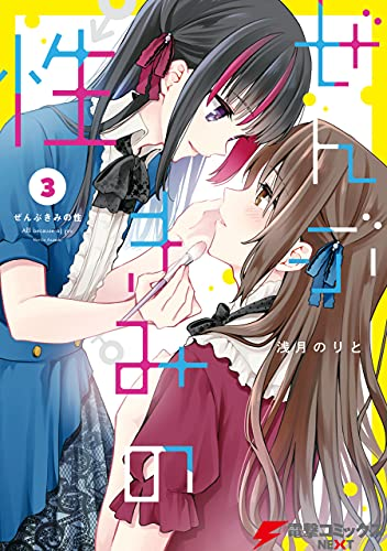 ぜんぶきみの性 3 (電撃コミックスNEXT)の拡大画像