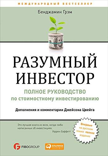 Разумный инвестор: Полное руководство по стоимостному инвестированию (Russian Edition)