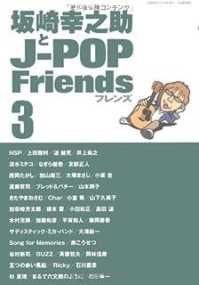 坂崎幸之助とJ-POPフレンズ 3