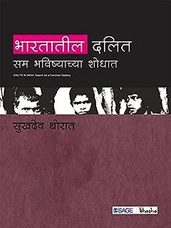 Bharatateel Dalit Samaj: Samuhik Vidhilikhitachya Shodhat (Marathi Edition)