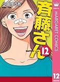 斉藤さん 12 (マーガレットコミックスDIGITAL)