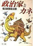 政治家とカネ (角川文庫)