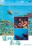 遥かなる青い海 HDリマスター版[DVD]