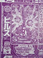 Vジャンプ 9月号特別限定付録 「ビルズ」 カード