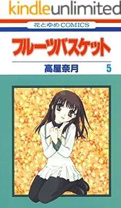フルーツバスケット 5 (花とゆめコミックス)