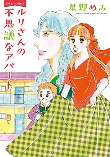 ルリさんの不思議なアパート (ジュールコミックス)