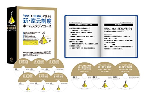 DVD付き「学び」を「仕組み」に変える新・家元制度ホームスタディコース〔教材〕