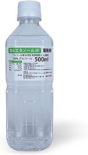 無水エタノールIP 500ml 業務用アルコール