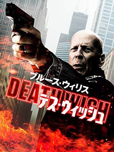 デス・ウィッシュ(字幕版)