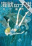 海獣の子供(2)【期間限定 無料お試し版】 (IKKI COMIX)