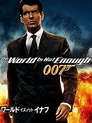 【動画】007 ワールド・イズ・ノット・イナフ