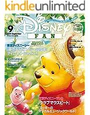 ディズニーファン 2021年 9月号 [雑誌] (DISNEY FAN)