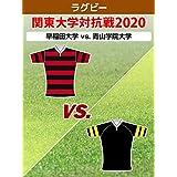 ラグビー 関東大学対抗戦2020 早稲田大学 vs. 青山学院大学