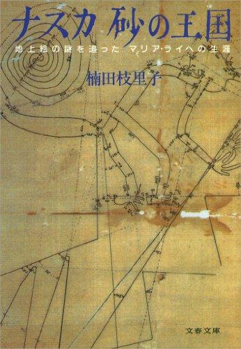 ナスカ砂の王国地上絵の謎を追ったマリア・ライヘの生涯 (文春文庫)