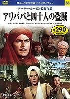 DVD アリババと四十人の盗賊 (NAGAOKA DVD)