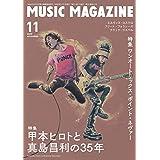 ミュージック・マガジン 2020年 11月号