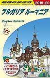 A28 地球の歩き方 ブルガリア ルーマニア 2019~2020