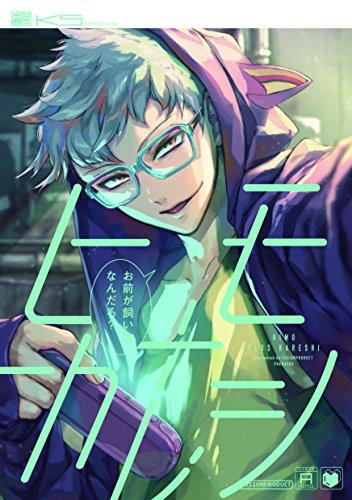 ヒモ+カレシ (Beコミックス)の詳細を見る