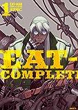 EAT-MAN COMPLETE EDITION(1) (シリウスコミックス)