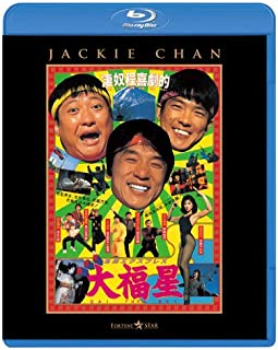 香港発活劇エクスプレス 大福星 [Blu-ray]