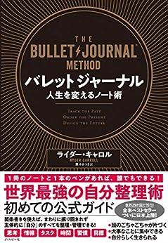 [ライダー・キャロル, 栗木 さつき]のバレットジャーナル 人生を変えるノート術